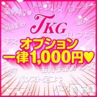 新潟手コキ TKG(ティーケージー)の12月13日お店速報「業界初、オプション一律、1.000円!?」