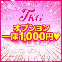 新潟手コキ TKG(ティーケージー)の4月20日お店速報「絶対の自信あり【全身リンパコース】」
