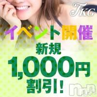 新潟手コキ TKG(ティーケージー)の8月12日お店速報「見♡て♡ね♡」