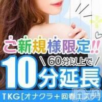 新潟手コキ TKG(ティーケージー)の10月9日お店速報「ご新規様、1000円引きでご案内♪」