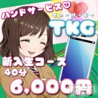 新潟手コキ TKG(ティーケージー)の8月5日お店速報「大人気♡40分新入生コース6000円♡」