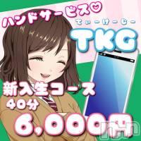 新潟手コキ TKG(ティーケージー)の11月29日お店速報「大人気♡40分新入生コース6000円♡」