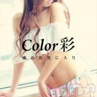 松本デリヘル Color 彩(カラー)の7月16日お店速報「絶対的に気持ちイイ?♪」
