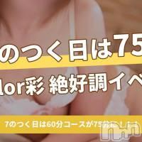 松本デリヘル Color 彩(カラー)の7月17日お店速報「7のつく日は激アツColor☆」