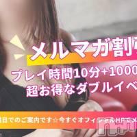 松本デリヘル Color 彩(カラー)の9月21日お店速報「メルマガ割!癒やしの空間お届けします」