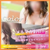 松本デリヘル Color 彩(カラー)の11月8日お店速報「あなたの開拓しませんか?」