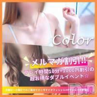 松本デリヘル Color 彩(カラー)の11月9日お店速報「絶対的に気持ちイイ〜♪」