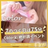 松本デリヘル Color 彩(カラー)の11月17日お店速報「エッチで刺激的☆7のつく日はお得!」