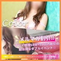 松本デリヘル Color 彩(カラー)の1月16日お店速報「お得にしよ?メルマガ割開催中☆」