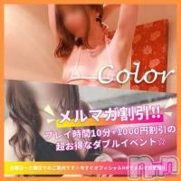 松本デリヘル Color 彩(カラー)の1月23日お店速報「新人☆神がかったテクニシャン」