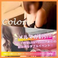 松本デリヘル Color 彩(カラー)の2月15日お店速報「気になるあの子と・・豪華嬢が多数出勤!」