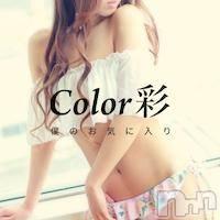 松本デリヘル Color 彩(カラー)の3月11日お店速報「誠に勝手ながら本日お休み致します」