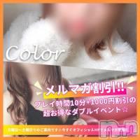 松本デリヘル Color 彩(カラー)の3月21日お店速報「ご奉仕好き☆美女と熱い時間を」