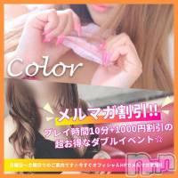 松本デリヘル Color 彩(カラー)の3月28日お店速報「お得にいっちゃうイベント☆メルマガ割」