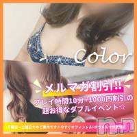 松本デリヘル Color 彩(カラー)の5月20日お店速報「青春をお届けします☆ロリ系素人新人出勤」