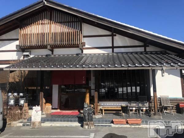 上山田温泉スナックPub 〜彩〜あや(アヤ) の2019年2月13日写メブログ「1番好きなお蕎麦やさん」