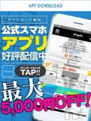 新潟ソープスチュワーデスの7月5日お店速報「公式アプリダウンロードで最大¥5000 OFF!」