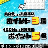 新潟ソープ スチュワーデスの2月10日お店速報「★超お得!ポイント3〜5倍キャンペーン!★」