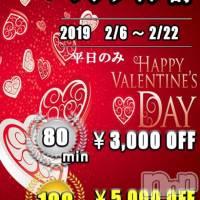 新潟ソープ スチュワーデスの2月7日お店速報「【バレンタイン割】オールタイムで最大¥5,000 OFF!!」