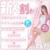 新潟ソープ スチュワーデスの6月3日お店速報「新人割イベント!!!」