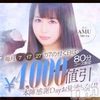 新潟ソープ 本陣(ホンジン)の1月27日お店速報「☆鬼アツ!一撃イベント☆」