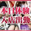 新潟人妻デリヘル アンコールの12月12日お店速報「体験入店ほなみ・るり奥様出勤中です(*^^)v是非ご利用下さい」