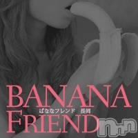 長岡デリヘル ばななフレンド(バナナフレンド)の8月18日お店速報「ばなな60分10500円でご案内致します」