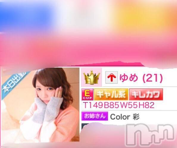 松本デリヘルColor 彩(カラー) ゆめ(22)の3月29日写メブログ「じゃじゃーん☆ミ」