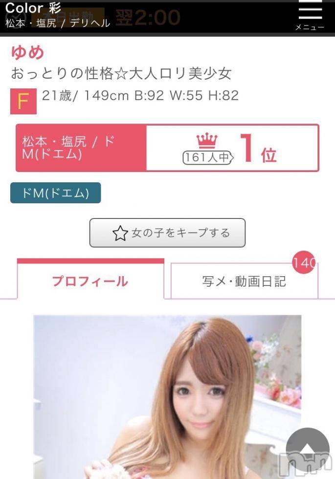 松本デリヘルColor 彩(カラー) ゆめ(22)の9月14日写メブログ「出勤です♡」