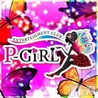 権堂キャバクラP-GiRL(ピーガール)の2月17日お店速報「P-GIRLです!!」
