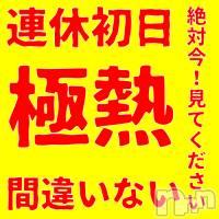 長岡デリヘル Rich The Time(リッチザタイム)の9月19日お店速報「【今スグ】見てください!!埋まってきております( ;∀;)!!!!!」