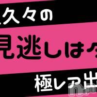 長岡デリヘル Rich The Time(リッチザタイム)の10月29日お店速報「急遽ですが!!明日より3日間【超レア】あいなちゃんが…!!!!!」