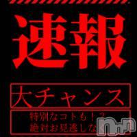 長岡デリヘル Rich The Time(リッチザタイム)の1月30日お店速報「これからまだ間に合います!!!出逢って下さい!!!やみつきです💛💛」