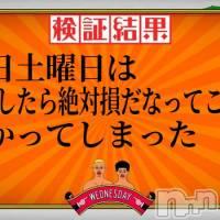長岡デリヘル Rich The Time(リッチザタイム)の7月10日お店速報「土曜日超必見なんです!!!ブログ要チェック!!!見逃しませんように!!!」