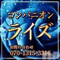 新潟・新発田全域コンパニオンクラブコンパニオンクラブ ライズの8月1日お店速報「◆期間限定キャンペーン◆当日予約受付中。」