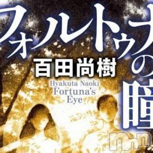 松本デリヘルPrecede(プリシード) つゆき(50)の7月16日写メブログ「『フォルトゥナの瞳』」