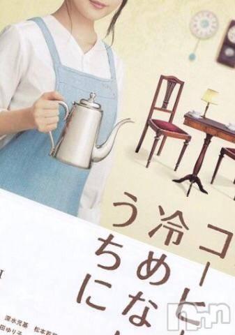 松本デリヘルPrecede(プリシード) つゆき(50)の10月11日写メブログ「『 心温まる映画 』」
