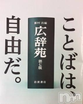 松本デリヘルPrecede(プリシード) つゆき(49)の1月14日写メブログ「『ことばの数々』」