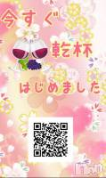 新潟発コンパニオンクラブコンパニオンクラブ ライズ みことの3月1日写メブログ「始めました😊」