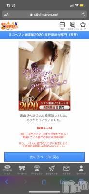 長野デリヘル OLプロダクション(オーエルプロダクション) 遠山 みなみ(21)の11月4日写メブログ「乳首の写真✊🏻✨」