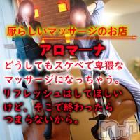 松本メンズエステ aroMana(アロマーナ)の10月16日お店速報「アロマ―ナのマッサージでポジティブになれる」