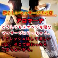 松本メンズエステ aroMana(アロマーナ)の10月27日お店速報「アロママッサージ効果とリンパマッサージ効果」