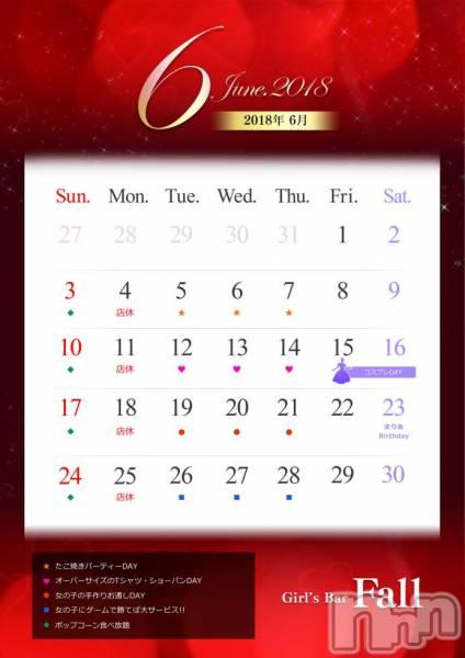 新潟駅前ガールズバーガールズバーFall(ガールズバーフォール) の2018年6月14日写メブログ「本日の出勤は〜??」