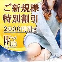 上田デリヘルNatural Beauty With -自然な美-(ウィズ(ナチュラルビューティー ウィズ-シゼンナビ-))の4月6日お店速報「お得な前日割りをご活用ください」