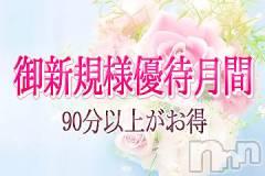 上田デリヘルNatural Beauty With -自然な美-(ウィズ(ナチュラルビューティー ウィズ-シゼンナビ-))の7月19日お店速報「大人気の優ちゃん出勤!お急ぎください」