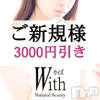 上田デリヘルNatural Beauty With -自然な美-(ウィズ(ナチュラルビューティー ウィズ-シゼンナビ-))の4月18日お店速報「ご案内可能枠あと一枠!先着順となります」