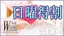 上田デリヘル(ウィズ(ナチュラルビューティー ウィズ-シゼンナビ-))の2019年1月12日お店速報「明日は日曜特割の日」