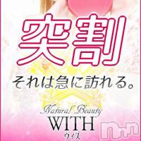上田デリヘル Natural Beauty With -自然な美-(ウィズ(ナチュラルビューティー ウィズ-シゼンナビ-))の2月9日お店速報「お詫びの意味も込めまして」