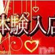 上田デリヘル Natural Beauty With -自然な美-(ウィズ(ナチュラルビューティー ウィズ-シゼンナビ-))の5月29日お店速報「本日体験娘が3名出勤」