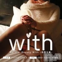 上田デリヘル Natural Beauty With -自然な美-(ウィズ(ナチュラルビューティー ウィズ-シゼンナビ-))の7月30日お店速報「どの子を選んでも大当たり確定です」